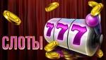 Как играть бесплатно в казино Вулкан?